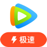 腾讯视频极速版手机app