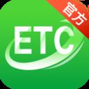 高速ETC免費版