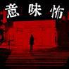 看懂了就很恐怖的故事(細思極恐)中文最新版