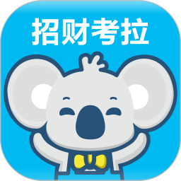 招財考拉安卓手機app