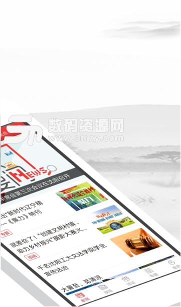 辽宁日报app官方版下载|