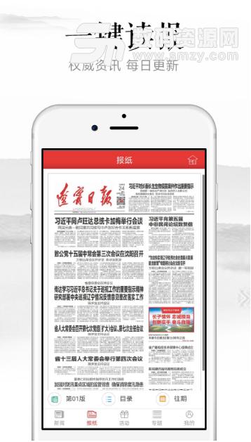 遼寧日報蘋果版