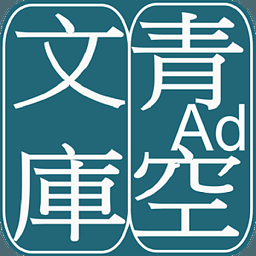 青空文庫安卓手機app