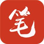 笔趣阁最新版官方下载红色