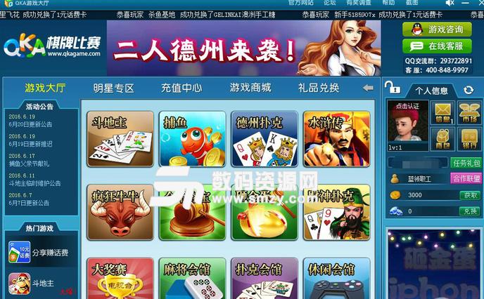 QKA棋牌游戏最新版