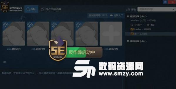 5Eplay對戰平臺最新版