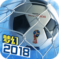 梦幻冠军足球安卓手机app