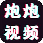 炮炮視頻免費版(炮炮視頻) v1.1.2 安卓版