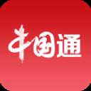 中国通app下载最新