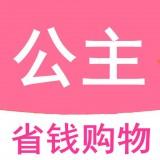 公主购物app最新版下载