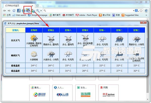 风之影浏览器客户端