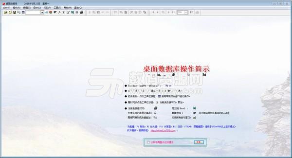 桌面数据库最新版