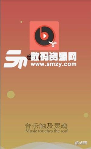 音频剪辑大师官方版