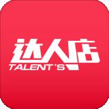 達人店app最新版官網下載