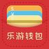 樂游錢包app官方最新版下載