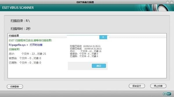 ESET病毒掃描器綠色版下載
