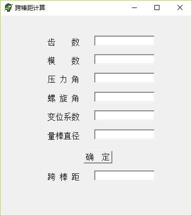 跨棒距計算工具官方版