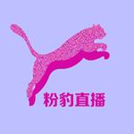 粉豹直播app官网下载