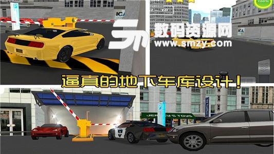 地下停車場3D官方版