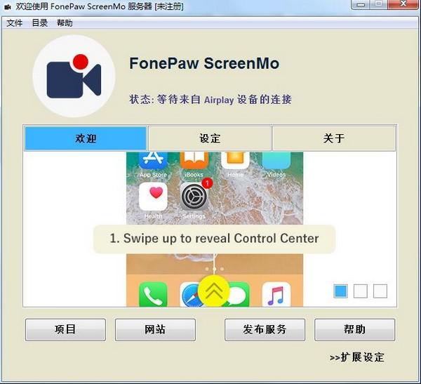 FonePaw ScreenMo最新版
