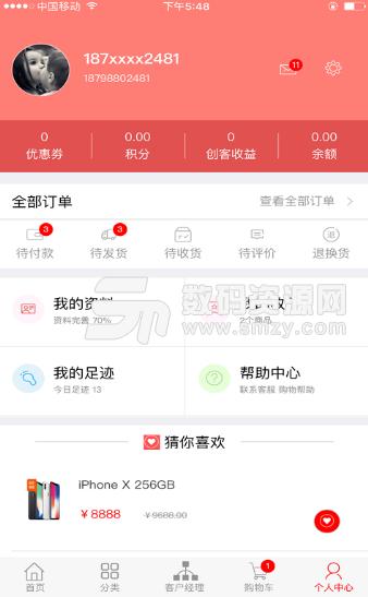 百利諾達app