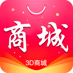 3d商城手機版app下載