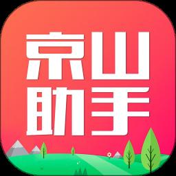 京山助手app最新版下載