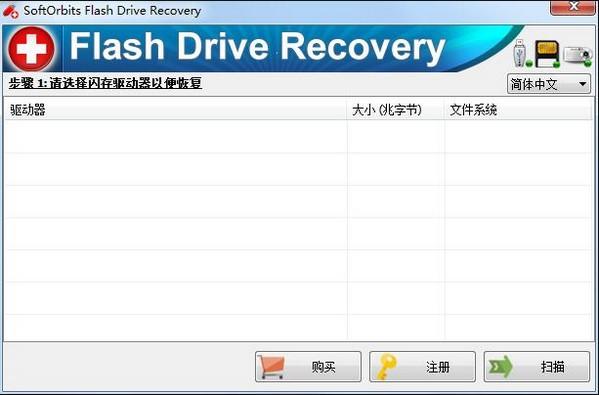 SoftOrbits Flash Drive Recovery(闪存恢复软件)最新版下载