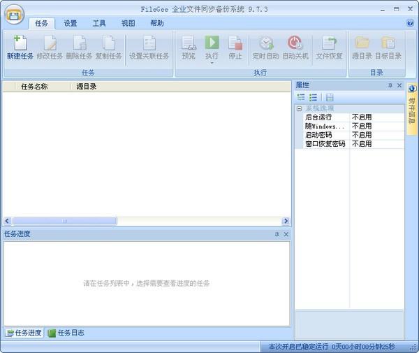 Filegee企业文件同步备份系统官方版下载