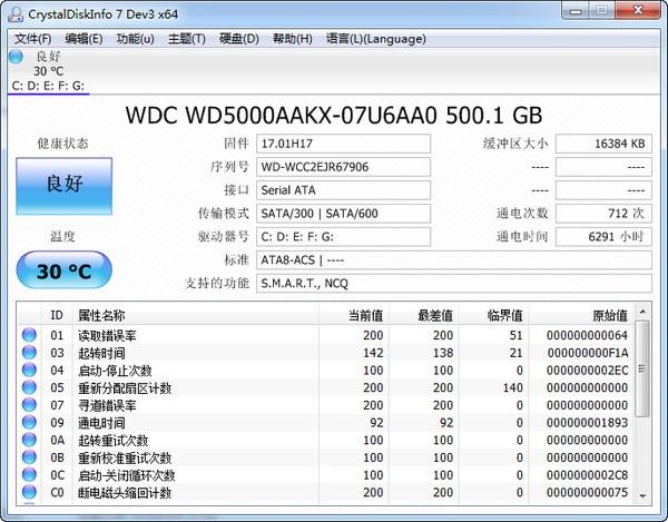 CrystalDiskInfo(显示硬盘接口转速信息