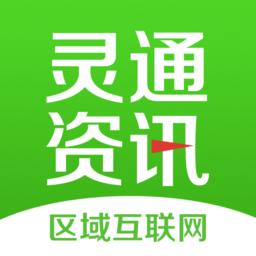 灵通资讯app官方下载