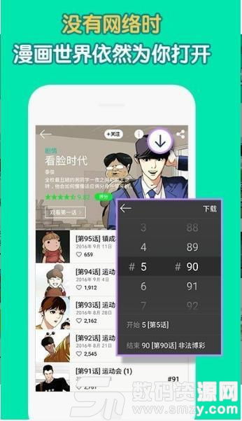 爱番番漫画app官方版