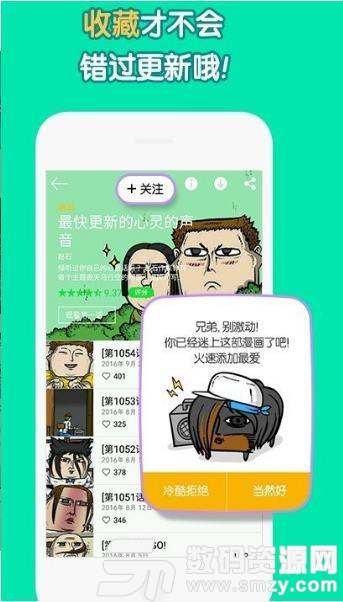 爱番番漫画app手机版