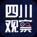四川觀察app官方下載