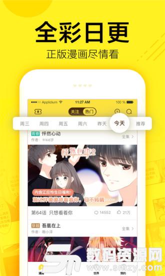 比卡漫画app