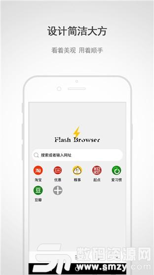 閃電瀏覽器安卓版(閃電瀏覽器) V3.0 免費版