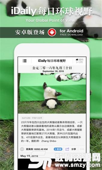 iDaily手機版