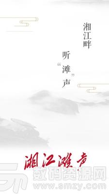 湘江灘聲手機版