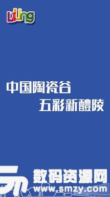 醴陵云手机版