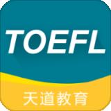 托福題庫app官方手機版下載