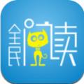 全民益读软件app手机版下载