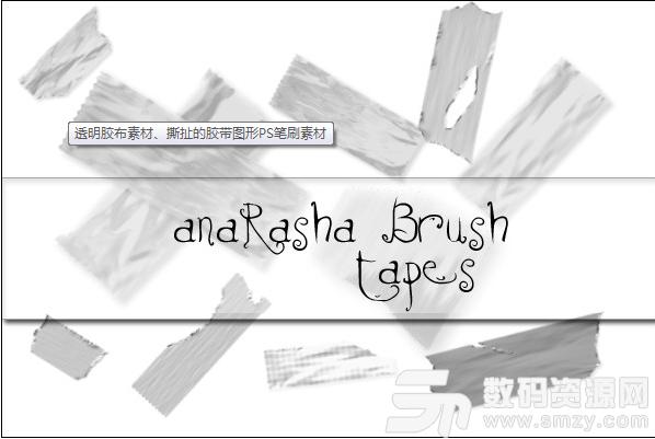 透明膠布素材、撕扯的膠帶圖形PS筆刷素材