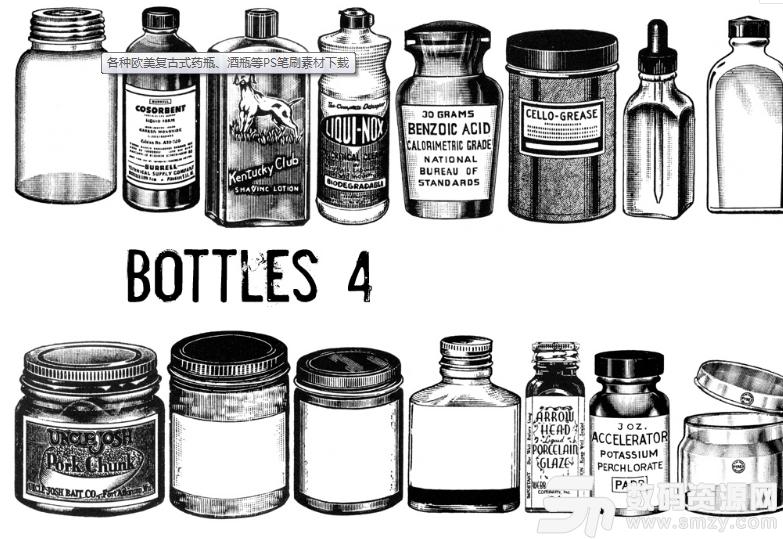 各種歐美復古式藥瓶、酒瓶等PS筆刷素材下載