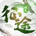 綠色征途安卓版