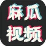 麻瓜視頻安卓手機app