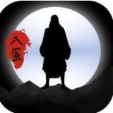 八蛋的修仙之路之下山寻找app最新版