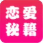 恋爱辅助器app官方手机版下载
