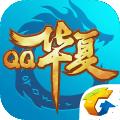 QQ華夏手游最新版