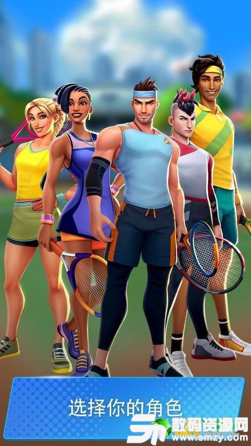 网球传奇3d图1