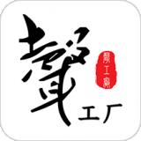 聲工廠手機app